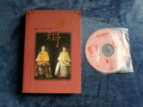 橘子红了 电视剧剧本 李少红导演 2001年 一版一印