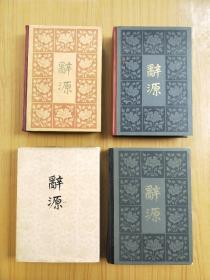 辞源 (1-4)商务印书馆