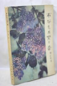 布谷鸟与紫丁香