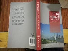 广州关键词(1949——2009)