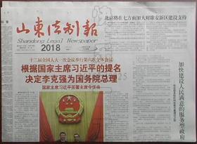 报纸-山东法制报2018年3月19日(总理任命)