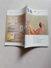 读书2005.3