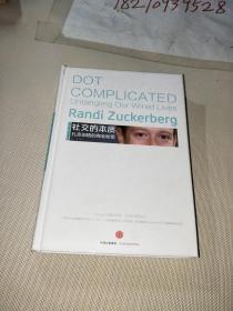 社交的本质:扎克伯格的商业秘密
