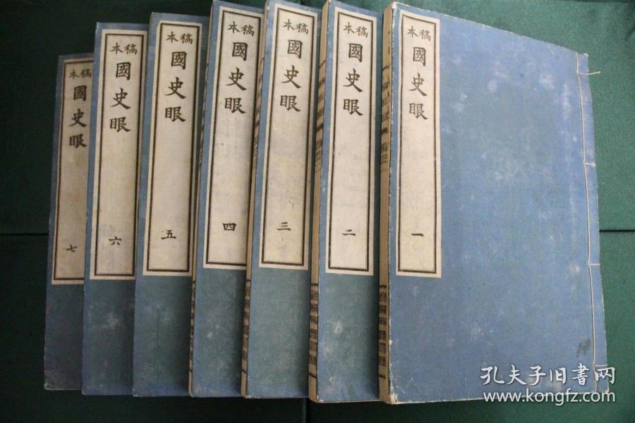 明治二十三年(光绪二十四年 1898)《稿本国史眼》全七册 初版初印 日本编年体通史,从创世神话到明治中兴。