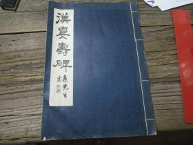 8开本 《汉娄寿碑》