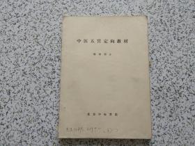 中医五官定向教材: 眼科部分  油印本  后面几页有化学笔记  不影响阅读  请阅图