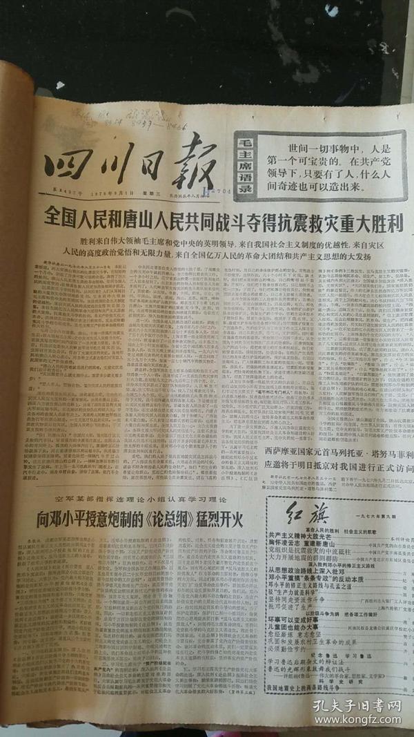 四川日报合订本1976年9月(如果要100本以上的按半价出售,可以议价)