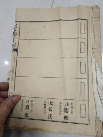 陇西堂李氏族谱 卷五 二房 象春公世系.