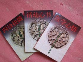 实用中医古籍丛书:四诊抉微、活幼心书、 医学心悟【3本合售】品佳