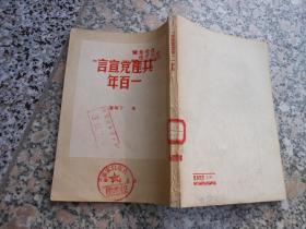 共产党宣言一百年{1949年版}