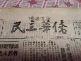 民主华侨(报)——1950年3月11日•北朝鲜华侨联合总会机关报(四版全)