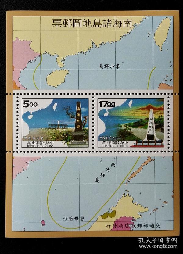 台湾发行 南海诸岛地图邮票小全张