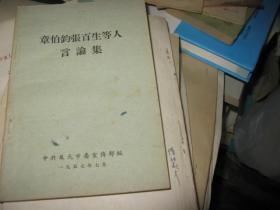章伯钧张百生等人言论集  1957年版