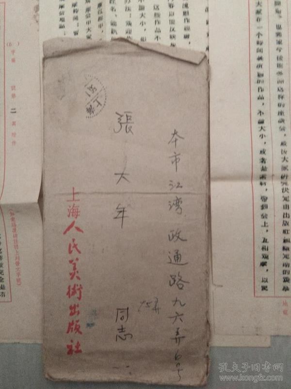 【信礼】上海人民美术出版社邮给张大年画家,印刷品