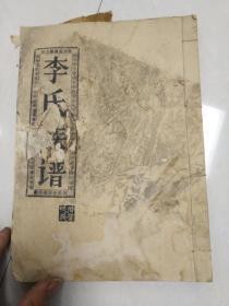 陇西堂李氏族谱 卷一. 二房景公世系.
