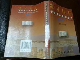 海外回归中医善本古籍丛书:第十一册
