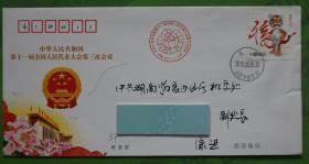 中华人民共和国第十一届全国人民代表大会第三次会议纪念实寄封贴2010-1庚寅虎年邮票 有落戳m69
