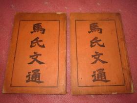 民国2年(1913年)版《马氏文通》小16开全两册、道林纸本、内页干净品佳