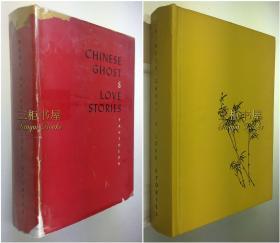 1946年初版《聊斋志异》英译本/ 邝如丝 签名本 中英双语签名 / Translated by Rose Quong / Chinese Ghost and Love Stories