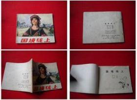 《国境线上》,山东1974.9一版一印110万册9品,2322号,连环画
