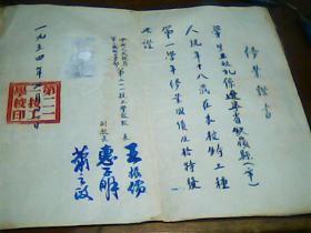 1954年修业证书[手书]