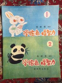 学绘画增智力【1、2】两册和售