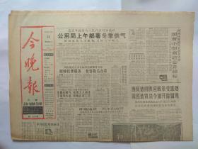 天津今晚报1987年11月28日