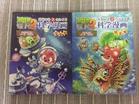 植物僵尸二武器秘密之你问我答科学漫画宇宙卷、海洋卷.两册合售
