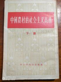 中国农村的社会主义高潮(下册)