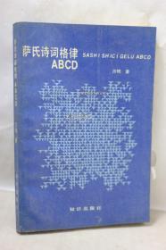 萨氏诗词格律ABCD
