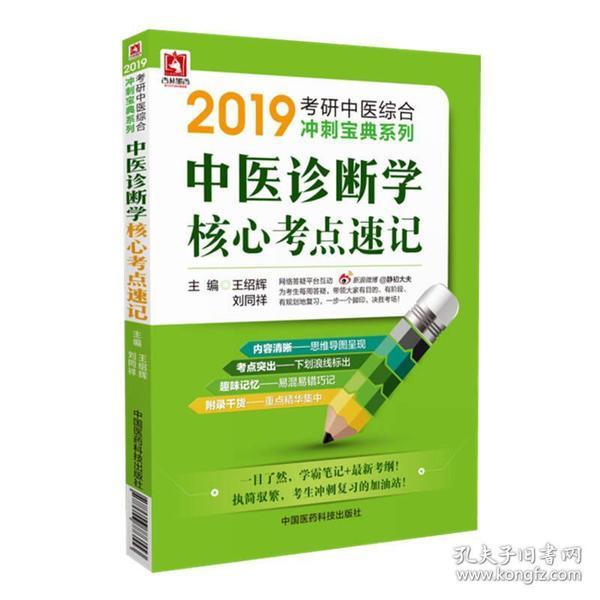2019考研中医综合冲刺宝典系列 中医诊断学核心考点速记