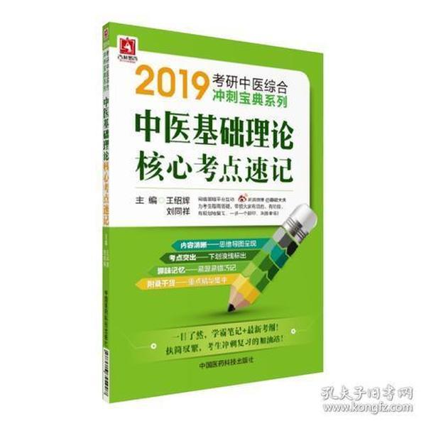 2019考研中医综合冲刺宝典系列 中医基础理论核心考点速记