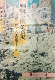 喇嘛王国的覆灭【1994年1版1印5千册】