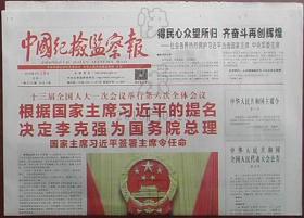 报纸-中国纪检监察报2018年3月19日(总理任命)