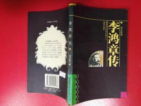 李鸿章传:名人名传系列丛书