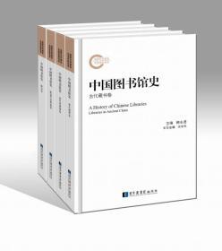 中国图书馆史-(全四册)