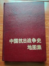 中国抗日战争史地图册 1931__1945(大16开精装本)仅印4千册