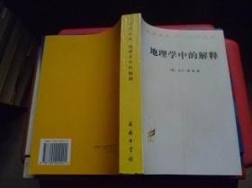 地理学中的解释--汉译世界学术名著丛书