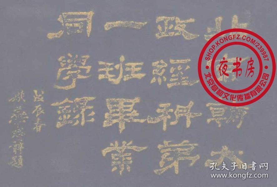 北京朝大政经科第一班毕业同学录-(复印本)