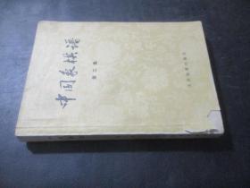 中国象棋谱 第三集
