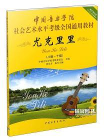 尤克里里(8级-10级)/中国音乐学院社会艺术水平考级全国通用教材