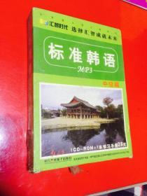 标准韩语 中级篇 1CD+学习手册