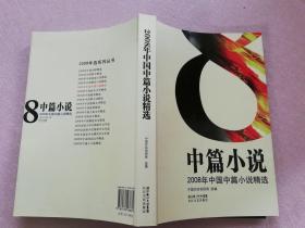 2008年中国中篇小说精选【实物拍图】