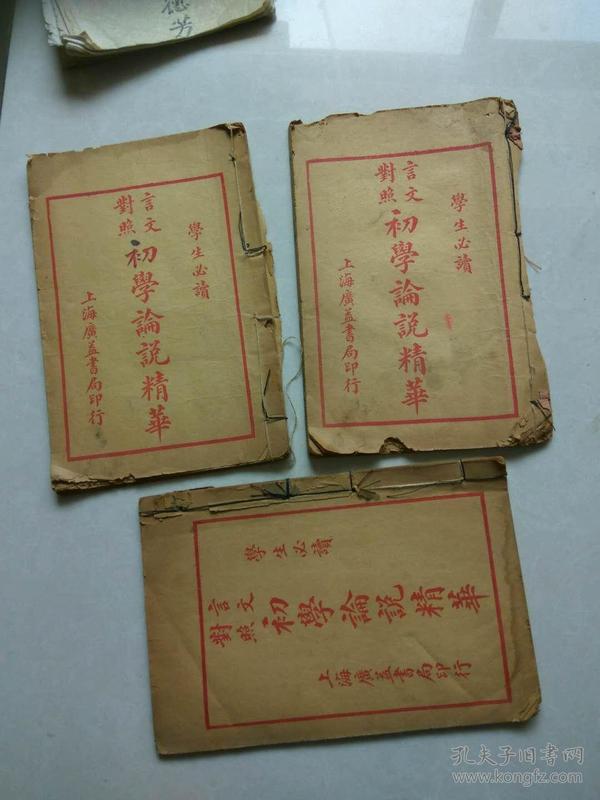 初学论说精华(1、2、4册)少第3