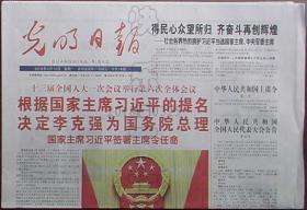 报纸-光明日报2018年3月19日(总理任命)