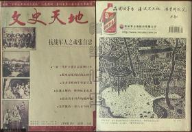 文史天地2008.03-抗战军人之魂张自忠☆