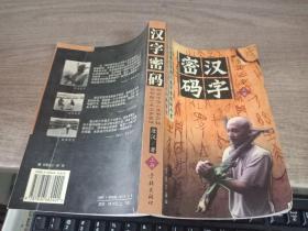 汉字密码(上)