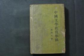 【民国版】中国文学欣赏举隅(开明青年丛书)
