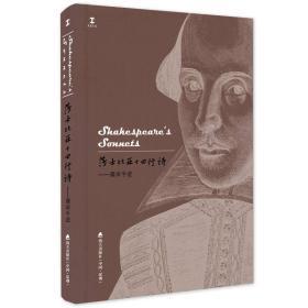 莎士比亚十四行诗屠岸手迹