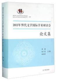2013年明代文学国际学术研讨会论文集